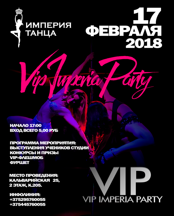vip-imperia-patry-dance.png